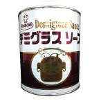 (地域限定送料無料)業務用  (単品) ロイヤルシェフ デミグラスソースNZ 1号缶 2袋(計2缶)(常温)(713158000sx2)