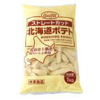 (地域限定送料無料)業務用  (単品) グリーンフィールド 北海道ポテトストレートカット 1kg 5袋(計5袋)(冷凍)(760158000sx5k)