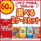 (送料無料)コカコーラ社 160mlミニ缶選り取りセール 30本×2ケース
