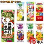 (送料無料) 12本単位で4種類選べる! カゴメ 野菜ジュース 200ml x 48本(2ケース)