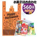 お菓子 詰め合わせ ハロウィン袋 350円 お菓子 詰め合わせ (Bセット) 袋詰め (omtma0434)