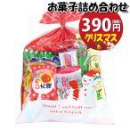 お菓子 詰め合わせ クリスマス 250円 お菓子 詰め合わせ (Bセット) 袋詰め おかしのマーチ (omtma0563)
