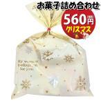 お菓子 詰め合わせ クリスマス 350円 お菓子 詰め合わせ (Bセット) 袋詰め おかしのマーチ (omtma0564)