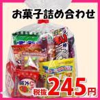 245円 お菓子 詰め合わせ (Aセット) 駄菓子 袋詰め おかしのマーチ