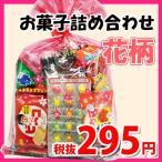 お菓子 詰め合わせ 花柄袋 295円 お菓子 詰め合わせ (Bセット) 駄菓子 袋詰め おかしのマーチ (omtma0675)