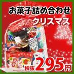 お菓子 詰め合わせ クリスマス袋 295円 お菓子 詰め合わせ (Bセット) 駄菓子 袋詰め おかしのマーチ (omtma0677)