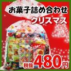 お菓子 詰め合わせ クリスマス袋 480円 お菓子 詰め合わせ (Aセット) 駄菓子 袋詰め おかしのマーチ (omtma0681)