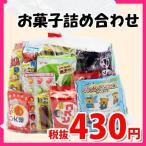 お菓子 詰め合わせ 430円 お菓子 詰め合わせ (Bセット) 駄菓子 袋詰め おかしのマーチ (omtma0682)