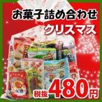 お菓子 詰め合わせ クリスマス袋 480円 お菓子 詰め合わせ (Bセット) 駄菓子 袋詰め おかしのマーチ (omtma0685)