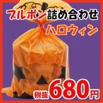 お菓子 詰め合わせ ハロウィン袋 ブルボン お菓子 詰め合わせ 680円 袋詰め おかしのマーチ (omtma0691)