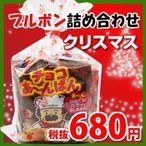 お菓子 詰め合わせ クリスマス袋 ブルボン お菓子 詰め合わせ 680円 袋詰め おかしのマーチ (omtma0692)