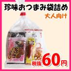 60円 お菓子 詰め合わせ 珍味おつまみ 袋詰め (Aセット)  おかしのマーチ