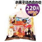 ハロウィン袋 160円 お菓子 詰め合わせ (Aセット) 駄菓子 袋詰め おかしのマーチ (omtma0711)