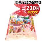 お菓子 詰め合わせ クリスマス袋 160円 お菓子 詰め合わせ (Aセット) 駄菓子 袋詰め おかしのマーチ (omtma0712)