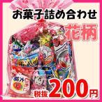お菓子 詰め合わせ 花柄袋 200円 お菓子 詰め合わせ (Aセット) 駄菓子 袋詰め おかしのマーチ (omtma0713)