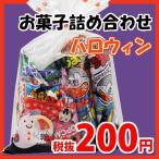 ハロウィン袋 200円 お菓子 詰め合わせ (Aセット) 駄