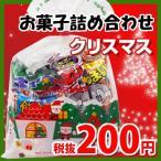 お菓子 詰め合わせ クリスマス袋 200円 お菓子 詰め合わせ (Aセット) 駄菓子 袋詰め おかしのマーチ (omtma0715)