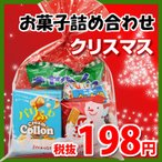 クリスマス袋 198円 お菓子 詰め合わせ (Aセット) 駄菓子 袋詰め おかしのマーチ