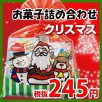 お菓子 詰め合わせ クリスマス袋 245円 お菓子 詰め合わせ (Aセット) 駄菓子 袋詰め おかしのマーチ (omtma0727)
