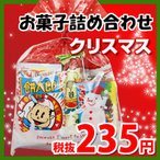 お菓子 詰め合わせ クリスマス袋 235円 お菓子 詰め合わせ (Aセット) 駄菓子 袋詰め おかしのマーチ (omtma0730)