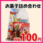 100円 お菓子 詰め合わせ (Bセット) 駄菓子 袋詰め おかしのマーチ (omtma0733)