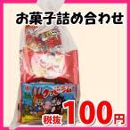 100円 お菓子 詰め合わせ (Cセット) 駄菓子 袋詰め おかしのマーチ (omtma0734)