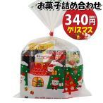 お菓子 詰め合わせ クリスマス袋 290円 グリコのお菓子 詰め合わせ 駄菓子 袋詰め おかしのマーチ (omtma0742)