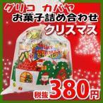 お菓子 詰め合わせ クリスマス袋 380円 グリコ・カバヤのお菓子 7種詰め合わせ (Aセット) 駄菓子 袋詰め おかしのマーチ (omtma0746)