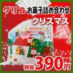 お菓子 詰め合わせ クリスマス袋 390円 グリコのお菓子 詰め合わせ (Aセット) 駄菓子 袋詰め おかしのマーチ (omtma0750)