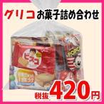 420円 グリコのお菓子 詰め合わせ (Aセット) 駄菓子 袋詰め おかしのマーチ (omtma0751)