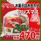 お菓子 詰め合わせ クリスマス袋 470円 グリコのお菓子 詰め合わせ (Aセット) 駄菓子 袋詰め おかしのマーチ (omtma0754)