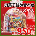 お菓子 詰め合わせ クリスマス袋 950円 お菓子18種詰め合わせ (Aセット) 駄菓子 袋詰め おかしのマーチ (omtma0766)