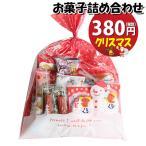Yahoo!おかしのマーチクリスマス袋 350円 お菓子10種13コ詰め合わせ (Cセット) 駄菓子 袋詰め おかしのマーチ