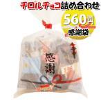 感謝袋 500円 チロルチョコ30粒 詰め合わせ おかしのマーチ (omtma0798)