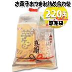 お菓子 詰め合わせ 感謝袋 220円 お菓子珍味おつまみ袋詰め合わせC おかしのマーチ (omtma0801)