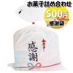 お菓子 詰め合わせ 感謝袋 500円 お菓子袋詰め合わせ おかしのマーチ (omtma0843)