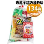 134円 お菓子 詰め合わせ (Aセット) 駄菓子 袋詰め おかしのマーチ (omtma0875)