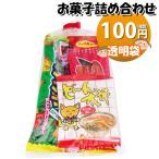 100円 お菓子 詰め合わせ (Dセット) 駄菓子 袋詰め おかしのマーチ (omtma0884)