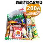 150円 お菓子 詰め合わせ 袋詰め おかしのマーチ