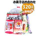 200円 お菓子 詰め合わせ (Aセット) 袋詰め おかしのマーチ