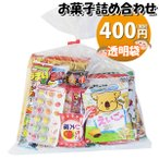 300円 お菓子 詰め合わせ (Aセット) 袋詰め おかしのマーチ
