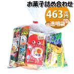 300円 お菓子 詰め合わせ (Bセット) 袋詰め おかしのマーチ