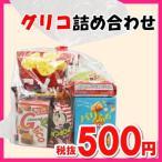グリコのお菓子詰め合わせ 500円 袋詰め おかしのマーチ