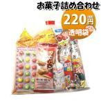 お菓子 詰め合わせ 170円 お菓子 詰め合わせ 駄菓子 袋詰め おかしのマーチ (omtma5430)