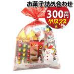 お菓子 詰め合わせ クリスマス袋 205円 お菓子 詰め合わせ 駄菓子 袋詰め おかしのマーチ (omtma5459)