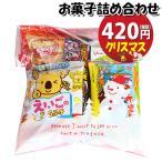 お菓子 詰め合わせ クリスマス袋 310円 お菓子 詰め合わせ 駄菓子 袋詰め おかしのマーチ (omtma5460)