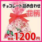 お菓子 詰め合わせ 花柄袋 1200円 チョコレート袋詰め合わせ(2種・計60コ) おかしのマーチ (omtma5718)