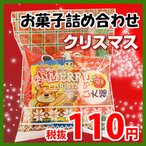 お菓子 詰め合わせ クリスマス袋 110円 お菓子 詰め合わせ 駄菓子 袋詰め おかしのマーチ (omtma5724)