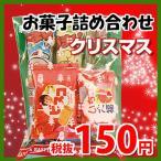 お菓子 詰め合わせ クリスマス袋 150円 お菓子 詰め合わせ 駄菓子 袋詰め おかしのマーチ (omtma5727)