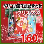 お菓子 詰め合わせ クリスマス袋 160円 グリコお菓子 詰め合わせ 駄菓子 袋詰め おかしのマーチ (omtma5730)